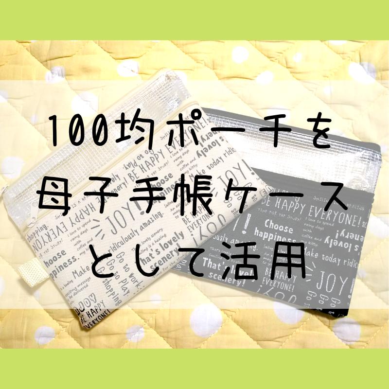 「100均ポーチを母子手帳ケースとして活用」の文字と100均ポーチの写真