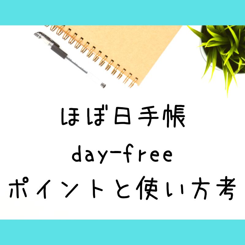 ほぼ日手帳デイフリーポイントと使い方考の文字と手帳の写真