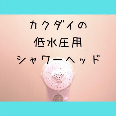 カクダイの低水圧用シャワーヘッドの文字とシャワーヘッドの写真