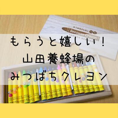 もらうと嬉しい!山田養蜂場のみつばちクレヨンの文字とみつばちクレヨンの写真