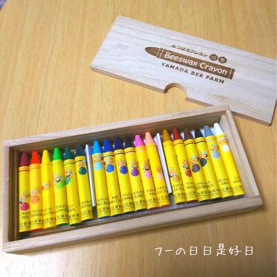 山田養蜂場の『みつばちクレヨン』