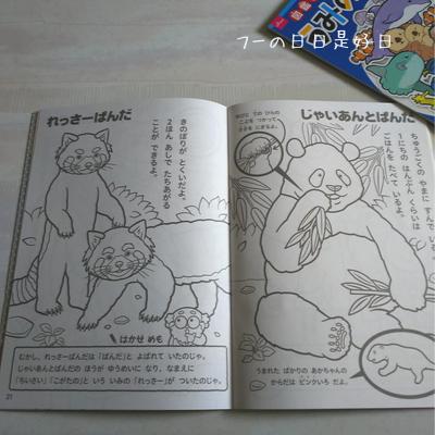 ダイソーの『図鑑ぬりえ』どうぶつのぬりえページ(ジャイアントパンダ&レッサーパンダ))