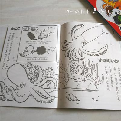 ダイソーの『図鑑ぬりえ』うみのなかまのぬりえページ(タコ&イカ)