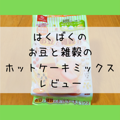 はくばくのお豆と雑穀のホットケーキミックスレビューの文字と商品の写真