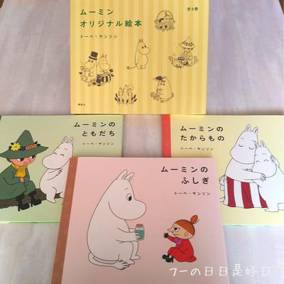 『ムーミンの絵本』三部作セットの写真