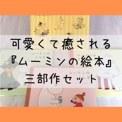 可愛くて癒される『ムーミンの絵本』三部作セットの文字と写真