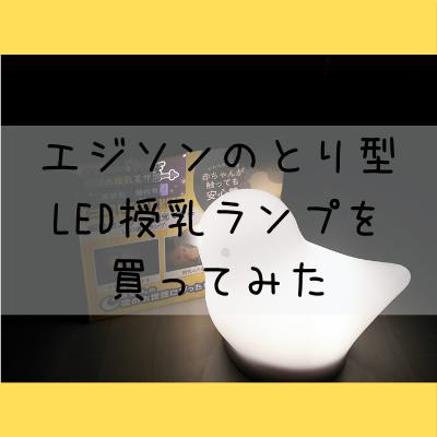 エジソンの鳥型LED授乳ランプを買ってみたの文字とLED授乳ランプの写真