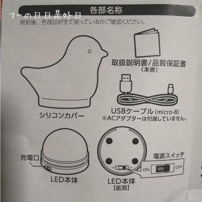 エジソン(EDISON) のLED授乳ランプ<とり>の各部品の説明