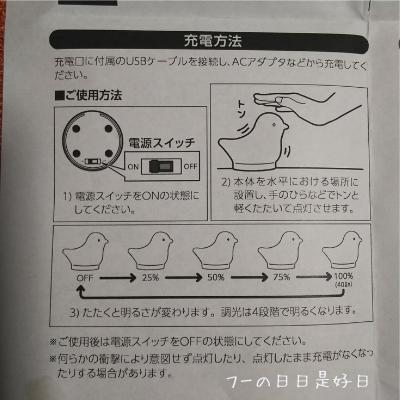 エジソン(EDISON) のLED授乳ランプ<とり>の充電及び使用方法