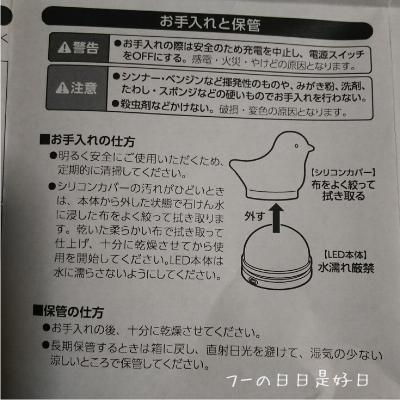 エジソン(EDISON) のLED授乳ランプ<とり>のお手入れ