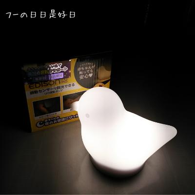 エジソン(EDISON) のLED授乳ランプ<とり>の50%の明るさ