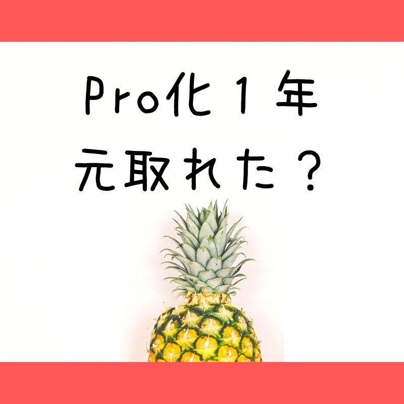 Pro化1年元取れた?の文字とパイナップル