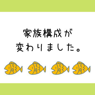 家族構成が変わりました。の文字と4匹の魚