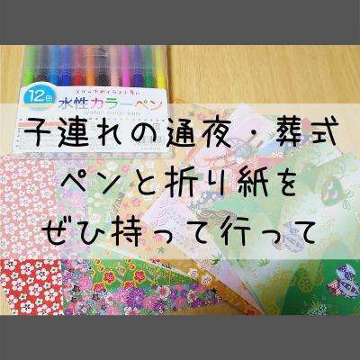 子連れの通夜・葬式ペンと折り紙をぜひ持って行っての文字とペンと折り紙の写真