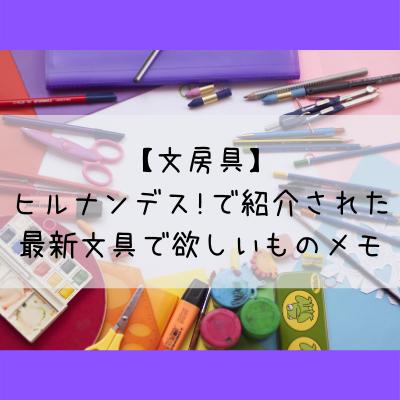 【文房具】ヒルナンデス!で紹介された最新文具で欲しいものメモの文字とたくさんの文房具