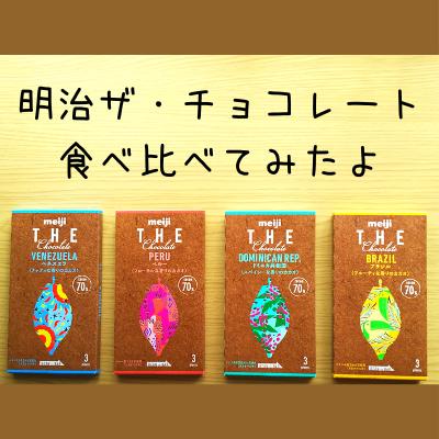 明治ザ・チョコレート四種類並んでいる写真