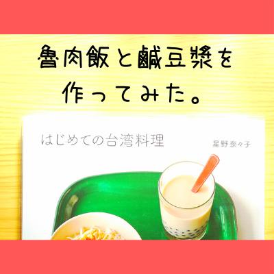 魯肉飯と鹹豆漿を作ってみた。の文字と『はじめての台湾料理』(星野奈々子/PARCO出版)の写真