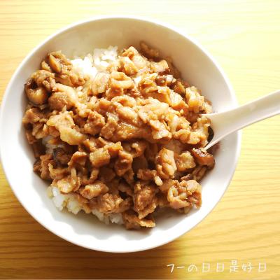 『はじめての台湾料理』(星野奈々子/PARCO出版)のレシピを元に作った魯肉飯