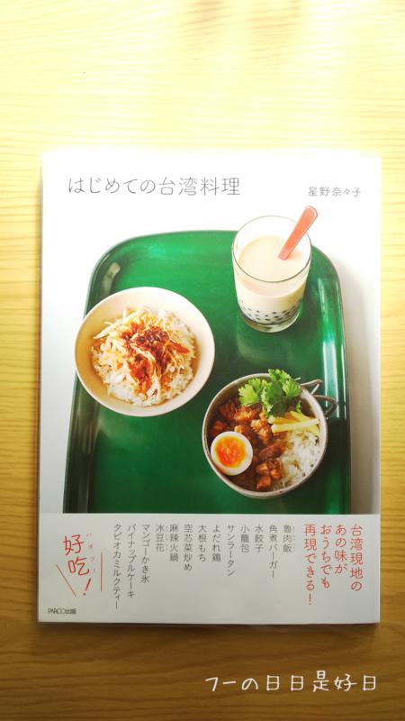 『はじめての台湾料理』(星野奈々子/PARCO出版)の本