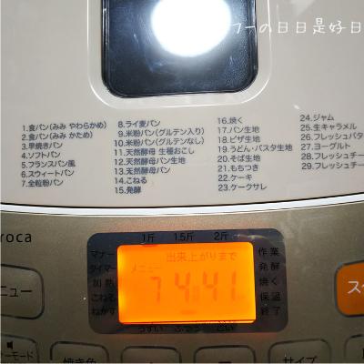 シロカのホームベーカリー(SHB-712)の液晶画面