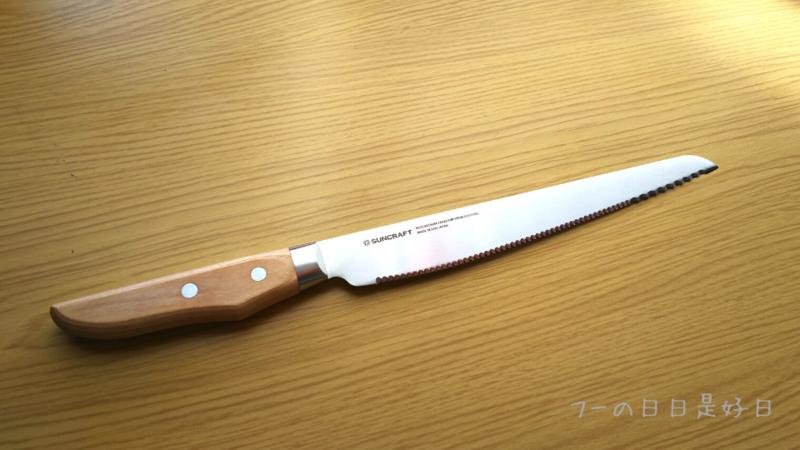 サンクラフトのパン切りナイフ『せせらぎ』