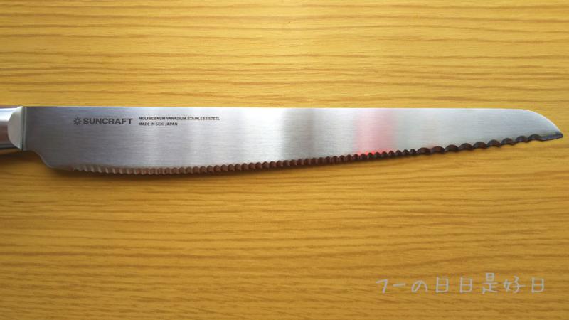サンクラフトのパン切りナイフ『せせらぎ』の刃