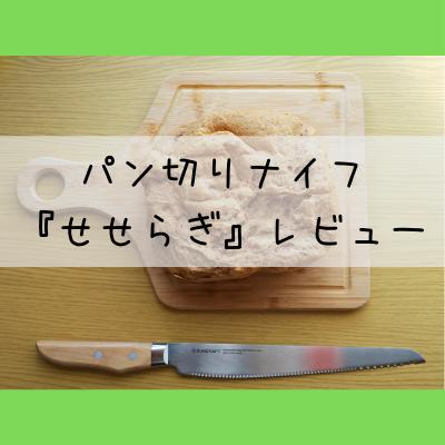 パン切りナイフ『せせらぎ』レビューの文字と全粒粉パンとパン切りナイフ『せせらぎ』