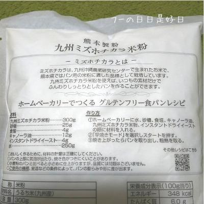 九州ミズホチカラ米粉のパッケージ裏