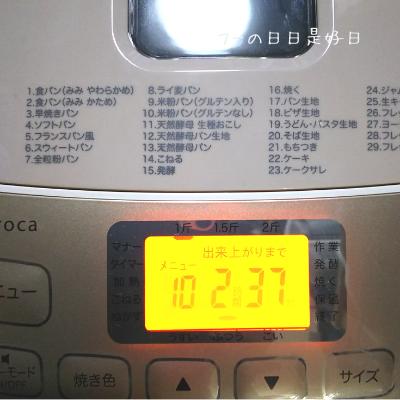 シロカのホームベーカリー(SHB-712)で、メニューを米粉パン(グルテンフリー)にしたところ