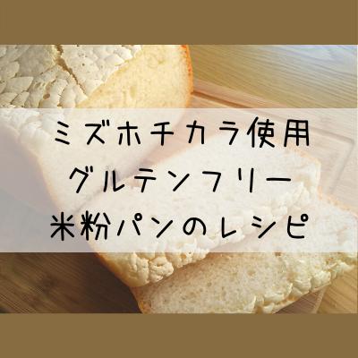 ミズホチカラ使用グルテンフリー米粉パンのレシピの文字と、シロカのホームベーカリーで焼いたグルテンフリー米粉パンの写真