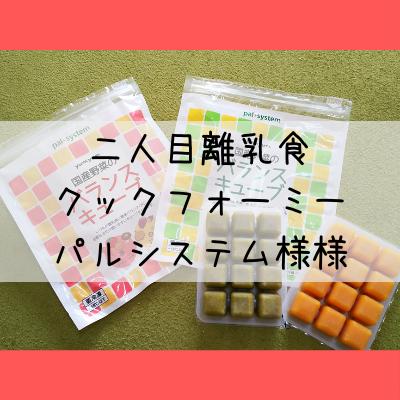 二人目離乳食クックフォーミーパルシステム様様の文字とパルシステムの離乳食用冷凍食品