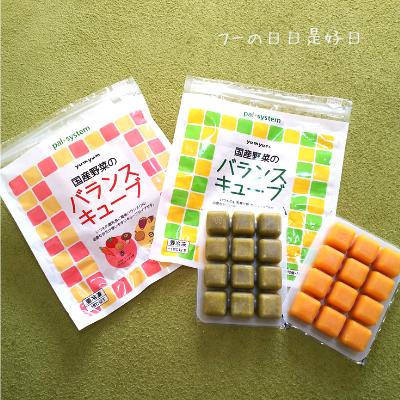 生協パルシステムの冷凍食品(離乳食用バランスキューブ)