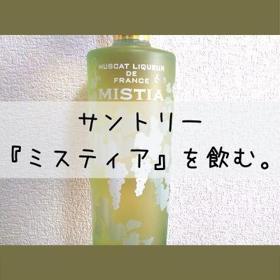サントリー『ミスティア』を飲むの文字とサントリー『ミスティア』のビン