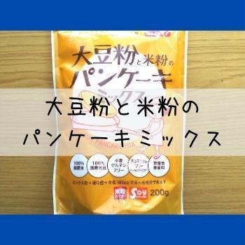みたけ食品工業の『大豆粉と米粉のパンケーキミックス』の写真と大豆粉と米粉のパンケーキミックスの文字