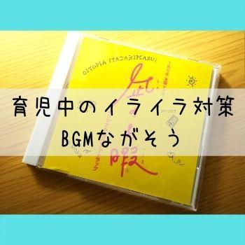 育児中のイライラ対策BGMながそうの文字と凪のお暇オリジナル・サウンドトラックの写真