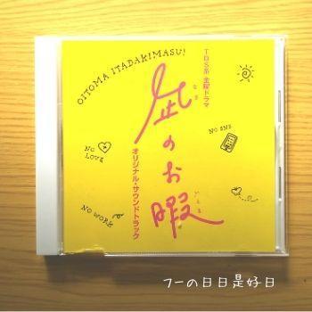 凪のお暇オリジナル・サウンドトラックの写真