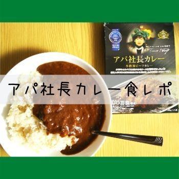 アパ社長カレー食レポの文字とアパ社長カレーの写真