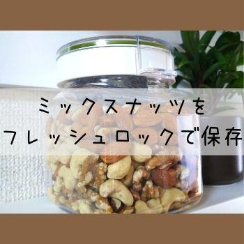 タケヤのフレッシュロック角型800mlに入ったミックスナッツ350gの写真と『ミックスナッツをフレッシュロックで保存』の文字