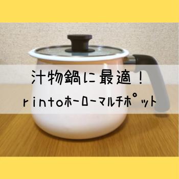 味噌汁作りの鍋は【rintoホーローマルチポット】がおすすめ!汁物作りが超安全&快適に。の文字とrintoホーローマルチポット(アイボリー)の写真