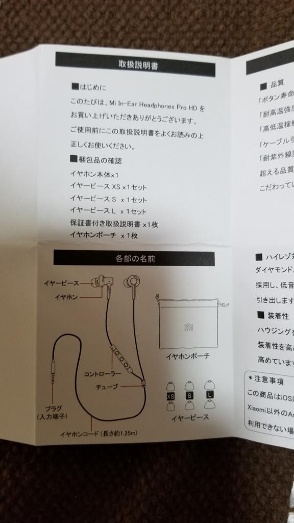 f:id:fu_gasi:20170625082719j:plain