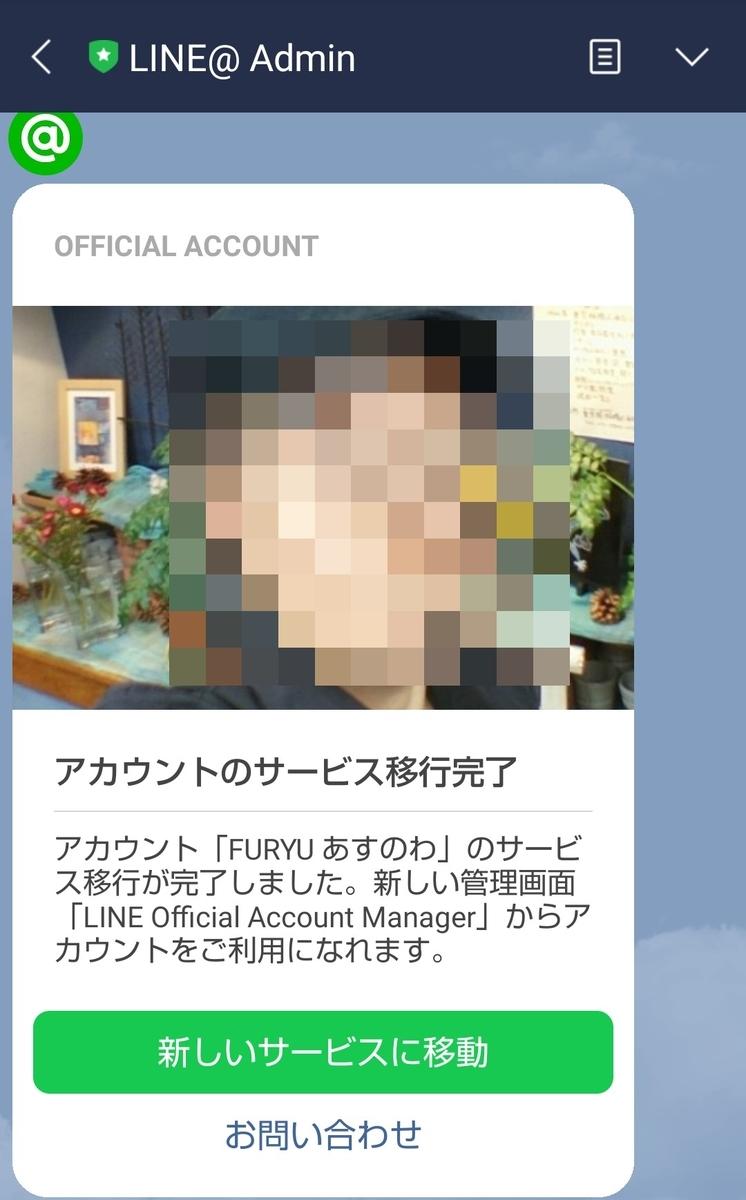 f:id:fu_ryu:20191211023125j:plain
