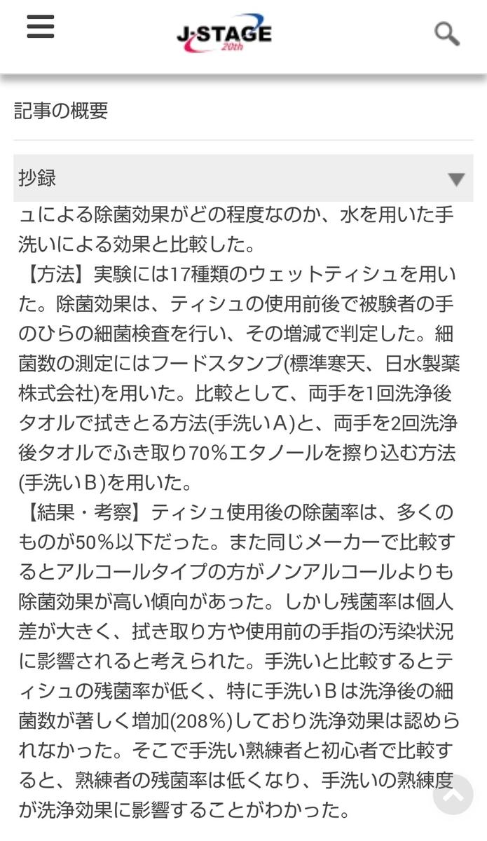 f:id:fu_ryu:20200317182732j:plain