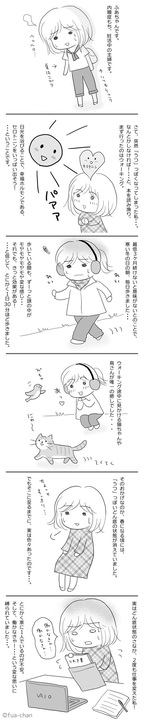 f:id:fuachan:20160803114537j:plain