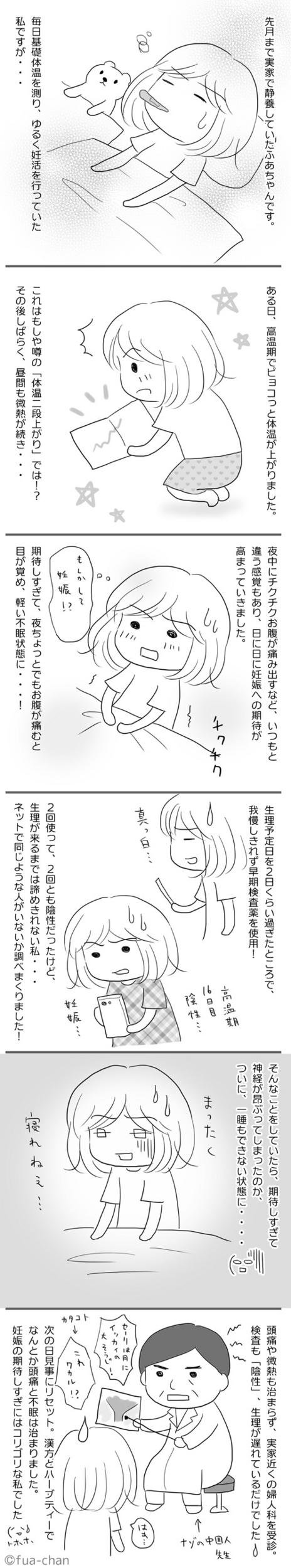 f:id:fuachan:20161107163808j:plain