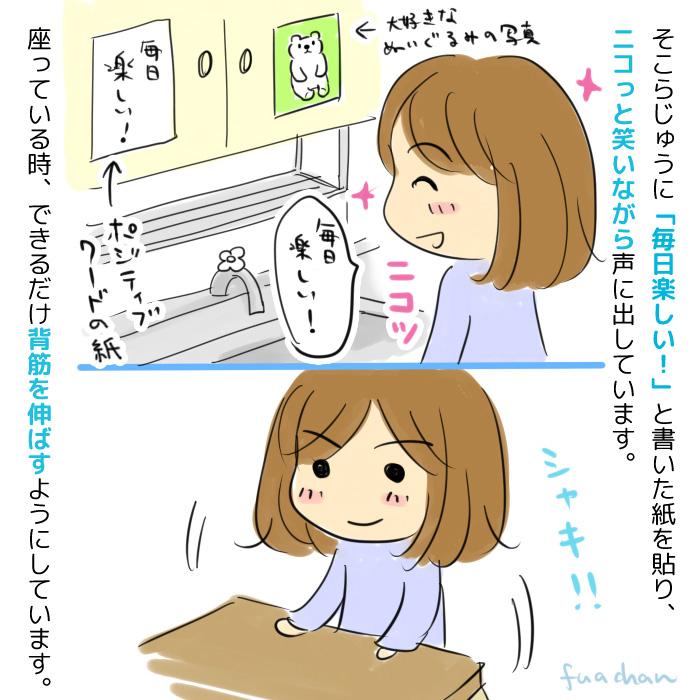 f:id:fuachan:20161231195441j:plain