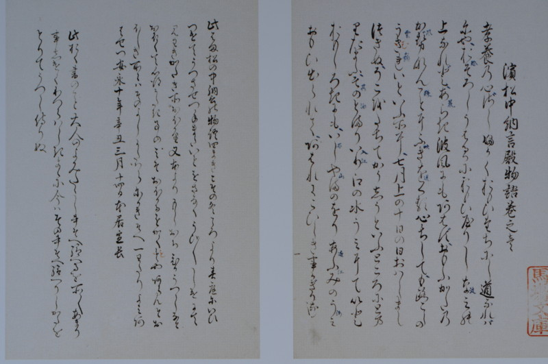 中納言 物語 浜松