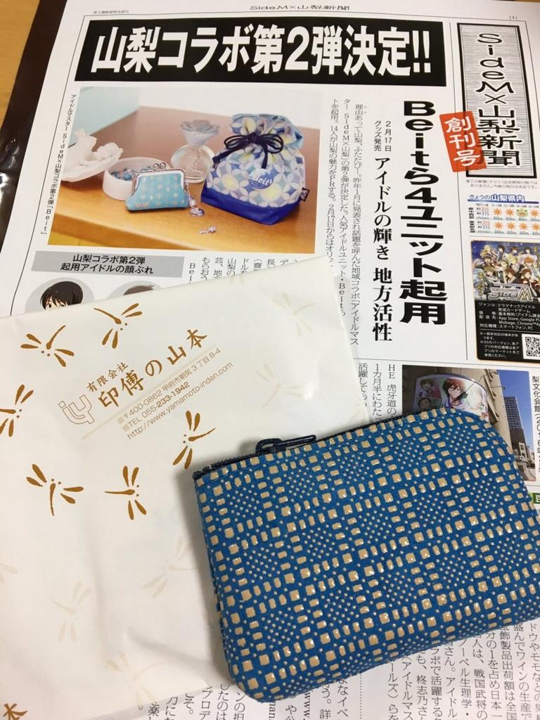 f:id:fubukiP:20170319015820j:plain