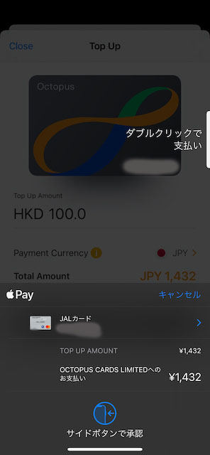 apple pay支払画面