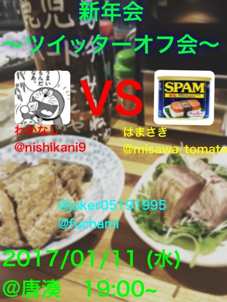 f:id:fuchami:20171228013246j:plain