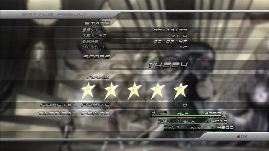 [PS3][FF]
